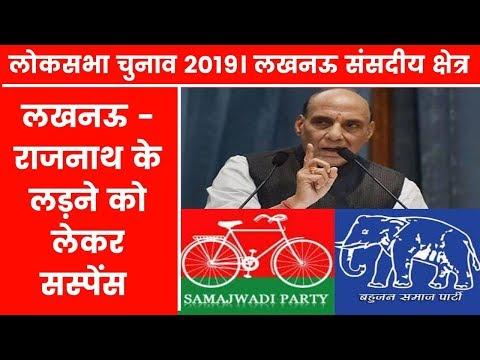 Lucknow Parliamentary Constituency Election 2019: राजनाथ सिंह के चुनाव लड़ने पर सस्पेंस