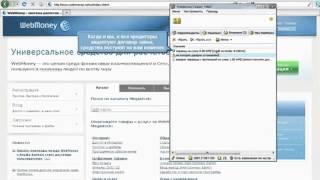 WebMoney мгновенный онлайн кредит(ПЕРЕХОДИ ..., 2013-11-25T11:57:03.000Z)