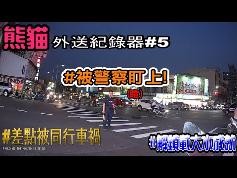 【熊貓foodpanda外送紀錄器】#5 被警察盯上!?