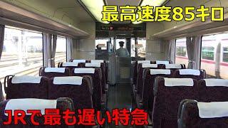 日本一遅い特急列車に乗ってきた
