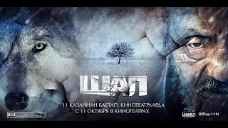 """Shal  (Kazakhstan movie)"" ШАЛ"