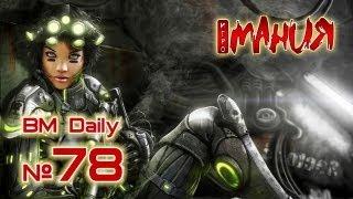 Лучшая игровая передача «Видеомания Daily» - 20 июня 2012
