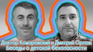 Доктор Комаровский и Дмитрий Орлов: беседы о детской безопасности
