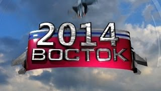 "«Восток-2014» / Military drills ""Vostok-2014"""