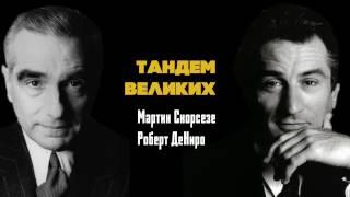 РОБЕРТ ДЕ НИРО в фильмах Мартина Скорсезе