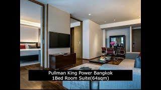 풀만 킹파워 방콕호텔 1베드룸 스위트64sqm