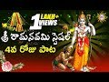 Sri Rama Navami Special Song | Lord Rama Special Devotional Video Songs | Disco Recording Company