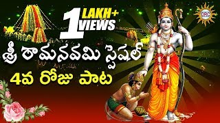 Sri Rama Navami Special Song   Lord Rama Special Devotional Video Songs   Disco Recording Company