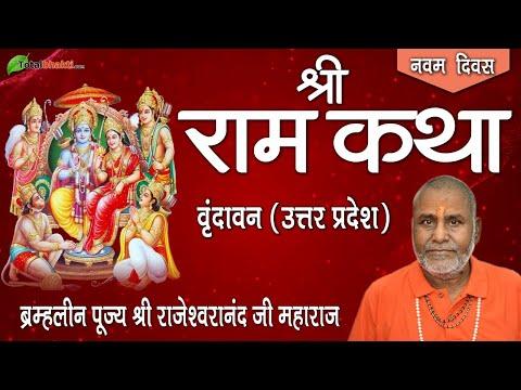Shri Ram Katha   Rajeshwaranand Saraswati Ji   Day-9   Vrindavan (Uttar Pradesh)