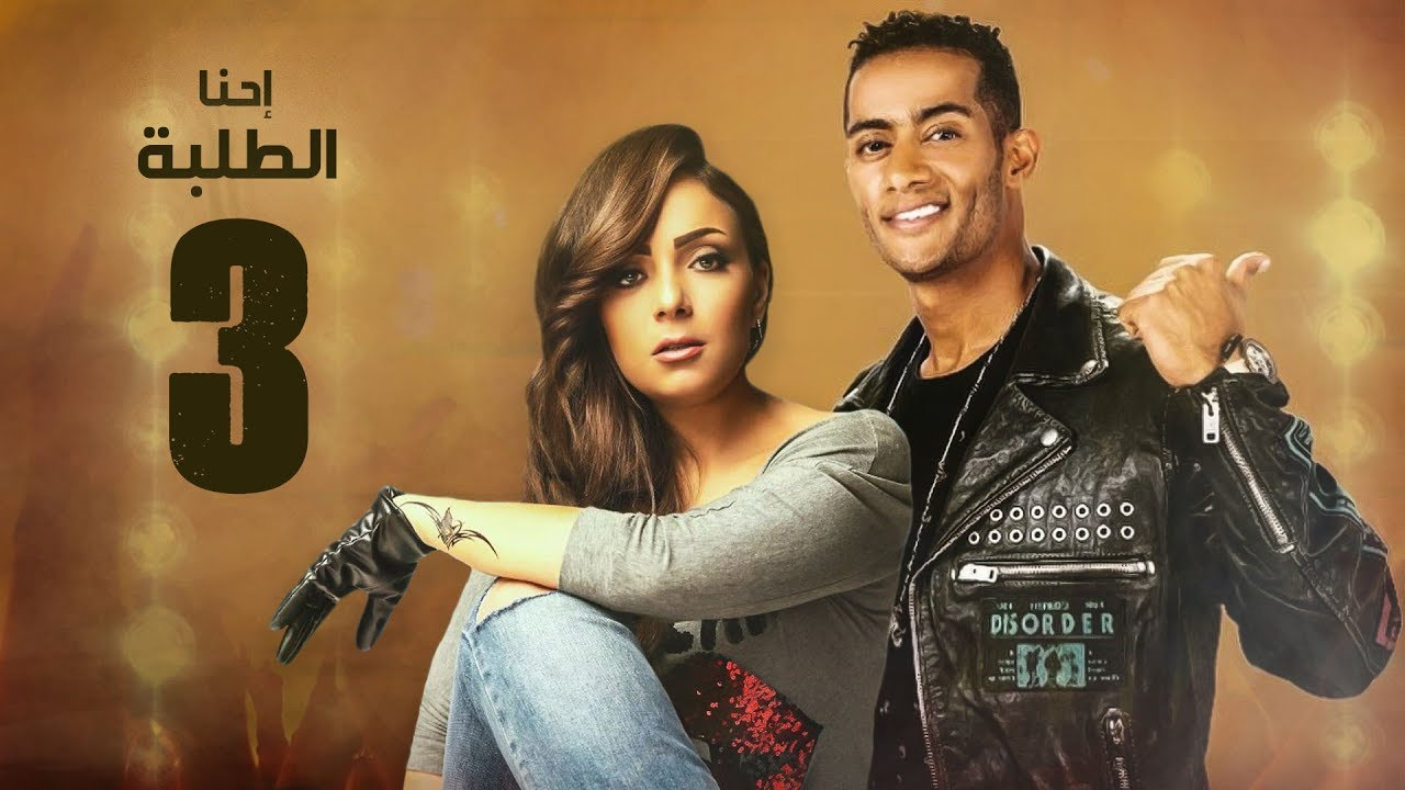 Episode 03 - Ehna El Talaba Series | الحلقة الثالثة - مسلسل احنا الطلبة