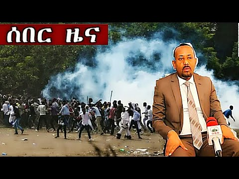 ESAT DC Daily Amharic News Today May 3, 2018