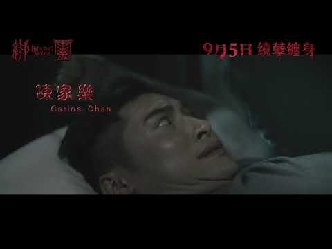 綁靈 (Binding Souls)電影預告