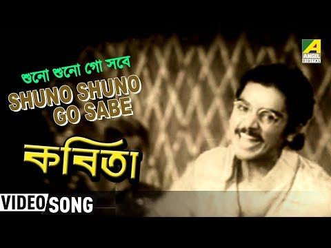 Shuno Shuno Go Sabe | Kabita | Bengali Movie Songs | Kishore Kumar