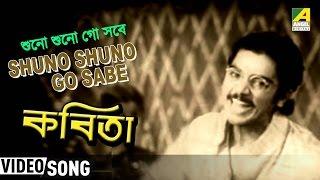 shuno shuno go sabe kabita bengali movie songs kishore kumar