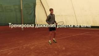 Теннис. Дневник тренировок. 16.