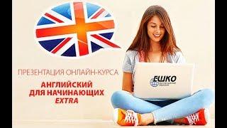 Презентация онлайн-курса ЕШКО