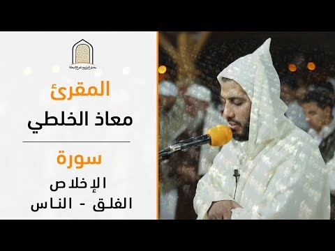 سورة الإخلاص والمعوذتين || المقرئ: معاذ الحلطي / Quran