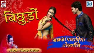 राजस्थानी देशी विवाह गीत - बिछुड़ों | Bichudo | OLD Marwadi Song | RDC Banna Banni Geet