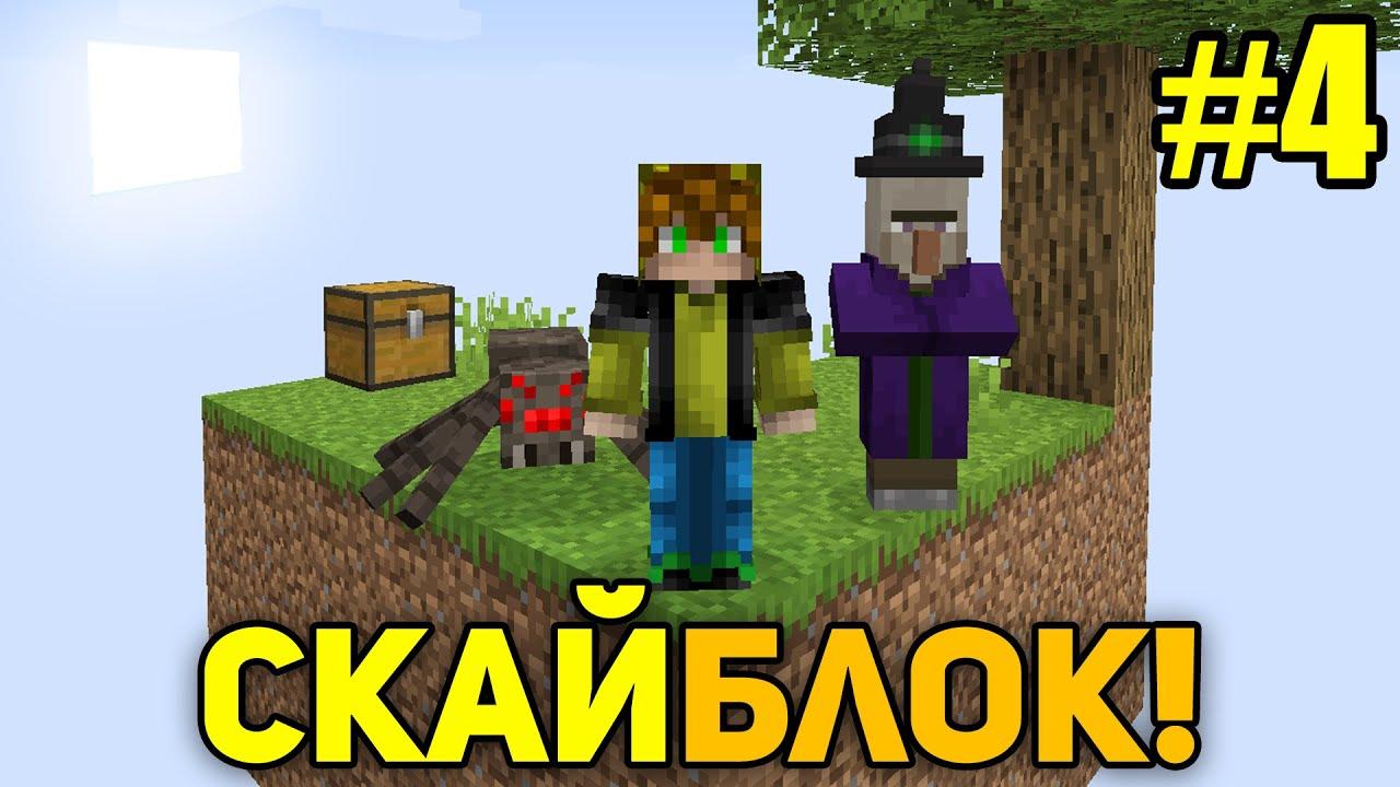 Майнкрафт Скайблок, но я Получаю Вещи ОТ ВАС (#4) - Minecraft Skyblock but I getting Items From YOU