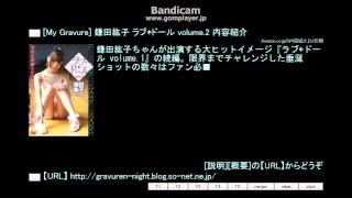 [My Gravure] 鎌田紘子 ラブ*ドール volume.2 内容紹介 【URL】 http://...