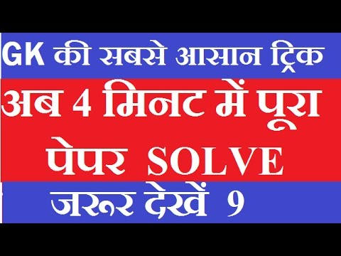 GK TRICKS IN HINDI FOR SSC CHSL 2017 , CHSL 2018 , SSC CGL 2017 UPSI , RAILWAY