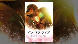 イン・ユア・アイズ 近くて遠い恋人たち(字幕版) thumbnail