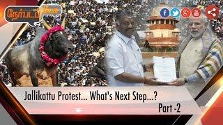 Nerpada Pesu 19-01-2017 Jallikattu Protest… What's Next Step…? – Puthiya Thalaimurai tv Show