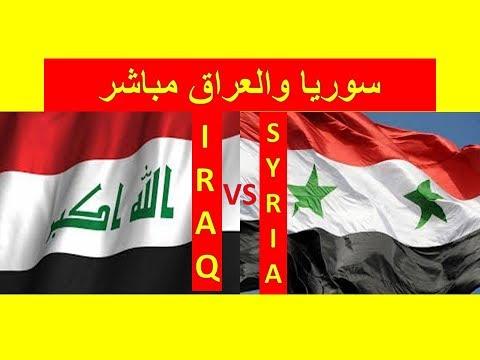 مباراة سوريا والعراق\SYRIA VS IRAQ LIVE