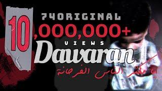 74 Original - Dawaran - يا مكثر الناس الفرحانة
