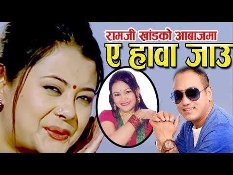 सुन्दा सुन्दै आशु आउने रामजी खाडको लोक दोहोरि गीत  by Ramji Khand ll New Nepali Lok Dohori Song 2074