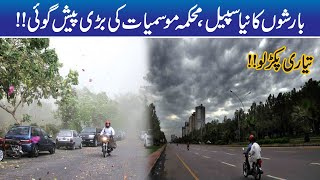 Strong Hailstorm, Rain In Lahore? Weather Department Prediction