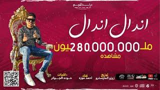 كليب مهرجان اندال اندال ( مع انها لسعة شوية ) احمد موزه السلطان - انتاج لايك استديو
