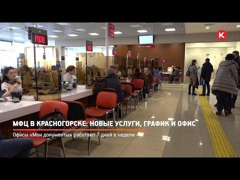 КРТВ. МФЦ в Красногорске: новые услуги, график и офис