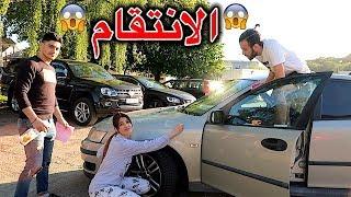 انتقام اخي مني | قلت نعم ل كل شي و غسلت سيارته....