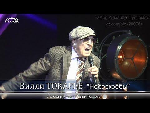 Вилли ТОКАРЕВ -