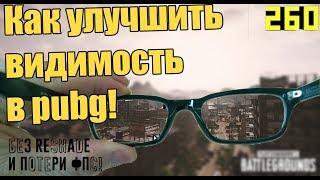 Как улучшить видимость в PUBG. ЗАМЕНА RESHADE!! без потери фпс! Nvidia Freestyle.