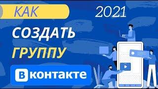 как создать группу в ВКонтакте в 2020