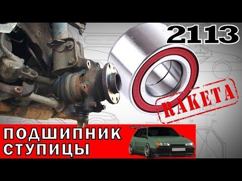 Замена подшипника ступицы ваз 2109 2113 2114