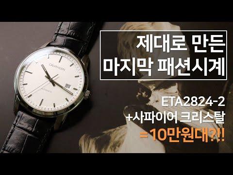 스위스 ETA2824-2가 들어간 사파이어 크리스탈 시계가 10만원대! 캘빈 클라인 인피니트 투 (Calvin Klein Infinite Too) (제작지원: 애쉬포드)