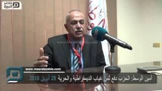 مصر العربية | أمين الوسط: الحزب دفع ثمن غياب الديمقراطية والحرية