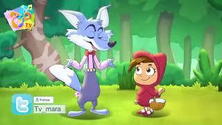 أغنية ليلى والذئب - انا اسمي ليلى |  marah tv - قناة مرح
