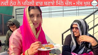 My Wife Makes Meethe Chawal | First Time Cooking Sweet Rice at Home | Punjabi Vlogger