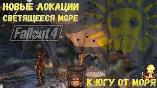 Fallout 4: Новые Локации - Светящееся Море ☢ Обновление