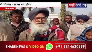 अखिल भारतीय किसान सभा के बैनर तले सैकड़ों किसानों ने दिया धरना || Khabrain Abhi Tak Live