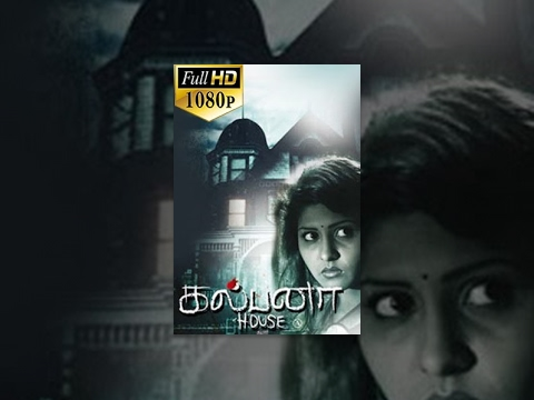 Kalpana House (கல்பனா ஹவுஸ்) Tamil Horror Full Movie - Madhu Shalini