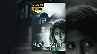 Kalpana House (கல்பனா ஹவுஸ்) Tamil Horror Full Movie - Madhu Shalini