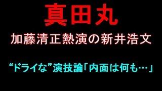 NHK大河ドラマ「真田丸」(日曜後8・00)で戦国武将・加藤清正を...