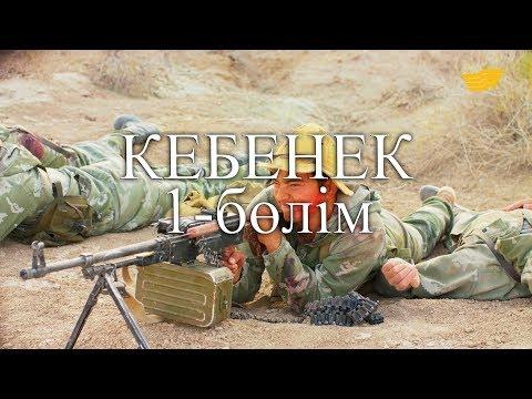 «Кебенек» телехикаясы. 1-бөлім / Телесериал «Кебенек». 1-серия