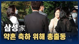 삼성家, 아모레·보광 약혼 축하 위해 총출동
