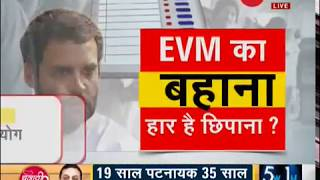 Opposition threatens to move Supreme Court over EVM malfunctioning, Watch Debate--Part 2